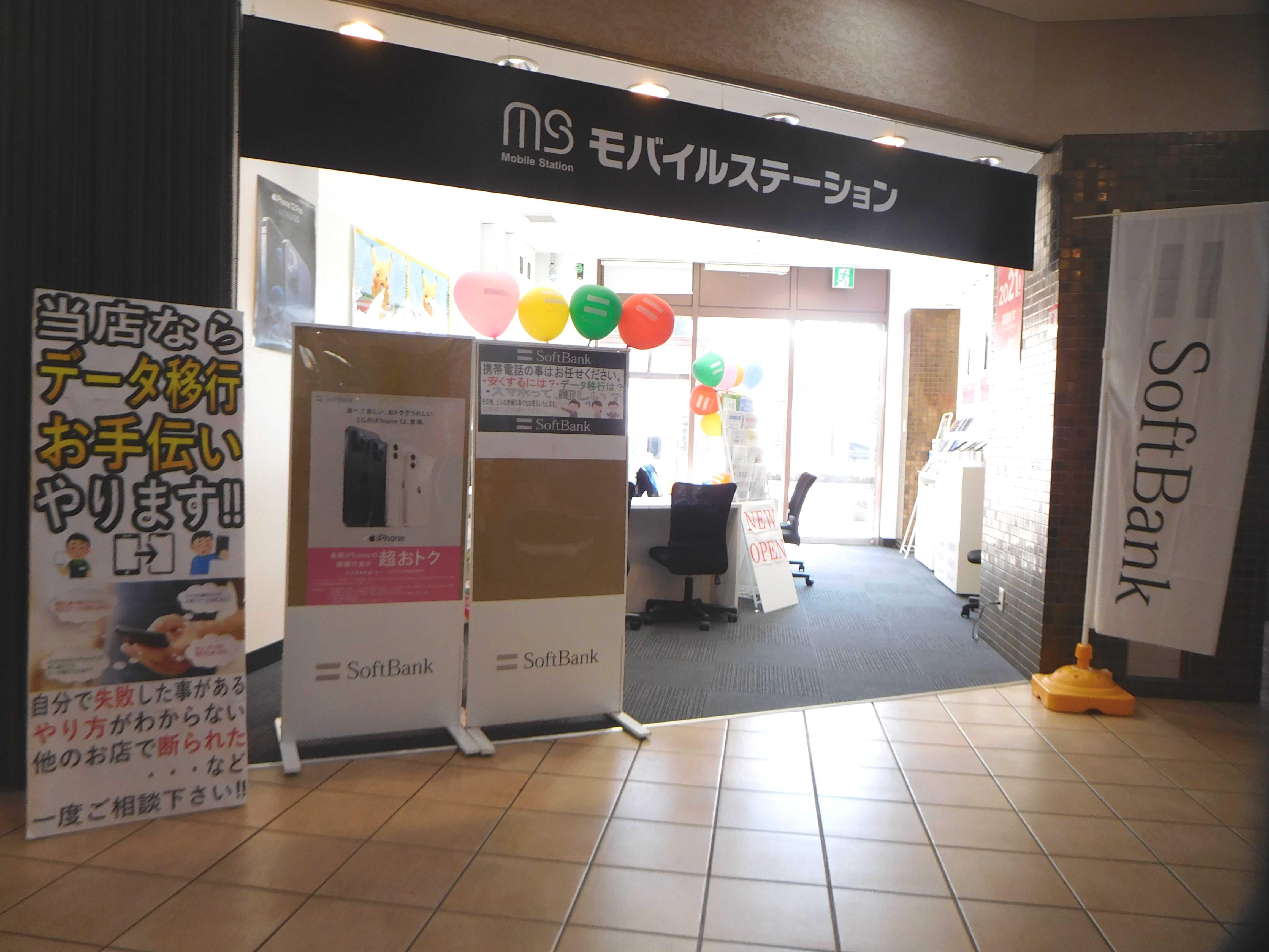 モバイルステーション 三日市店