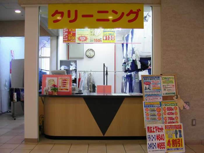 クリーニングショップ・フォレスト三日市ラクーン店