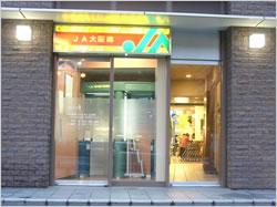 JA大阪南 フォレスト三日市CSコーナー