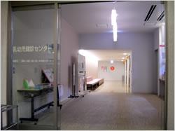 河内長野市立乳幼児健診センター
